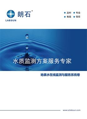 BOB体彩官网地表水在线监测与服务系统.jpg