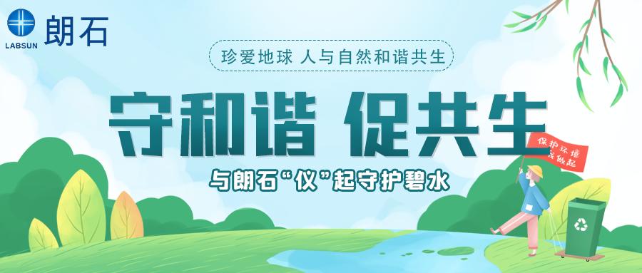 """世界环境日丨与BOB体彩官网""""仪""""起守护碧水"""